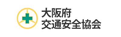 府 協会 安全 大阪 交通