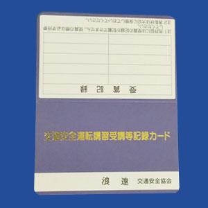 講習受講等記録カード